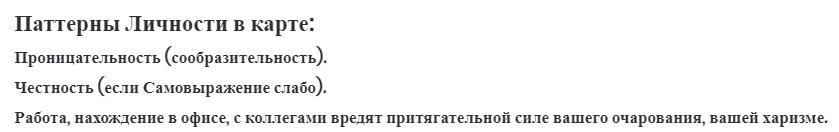 Пример паттернов личности по БаЦзы